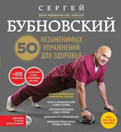 книга бубновского 50 незаменимых упражнений для здоровья
